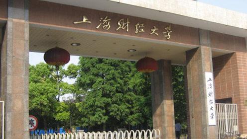 网曝上海财经大学副教授性侵女学生,当事女生已到派出所做笔录