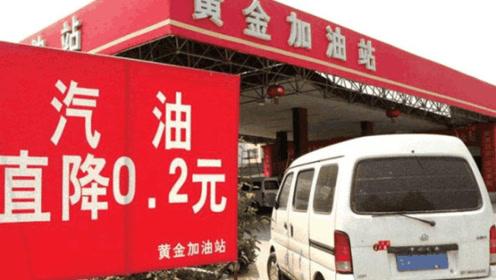 一升汽油,中石油要7块多,私营加油站才4块多,两者有什么区别?