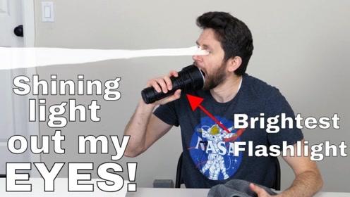 世界最亮手电筒放嘴里,灯光能从眼里射出来吗?实验让你眼见为实