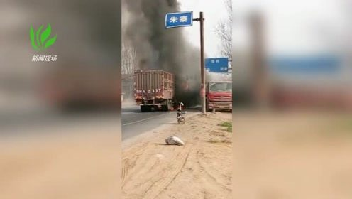 一辆大货车起火 现场浓烟滚滚
