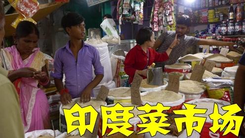 看到印度的米价,感觉印度人生活太难了!印度普通人月工资几百元