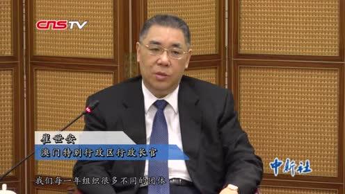 澳门特区行政长官崔世安:国家支持是澳门最大信心