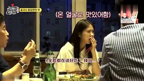韩国明星在中国吃饭,吃到锅包肉被感动了,直呼和韩国的不一样