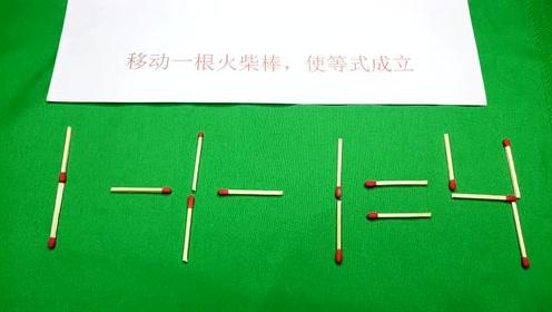 小学火柴棒题目:使1-1-1=4成立,难度一般