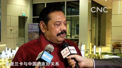 AI合成主播│斯里兰卡总理:新政府期待继续与中国发展友好关系