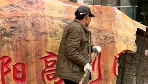 据说这块石头,能在北京换套房,砸了多可惜!