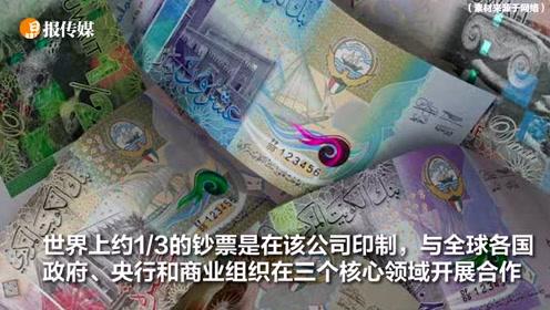 没钱印钱了!为近140个国家印钞的世界最大印钞厂发出破产警告