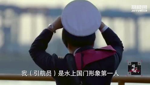 """全国首位女引航员卢萍:长江上的""""铿锵玫瑰"""""""