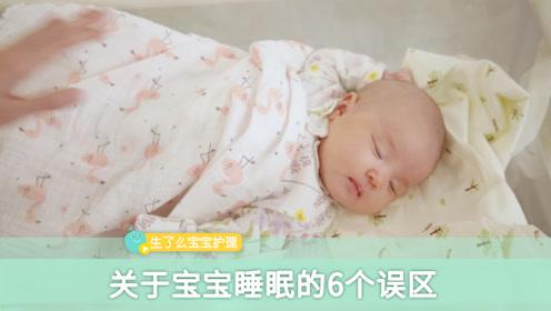宝宝白天睡太多,晚上睡不着?六大宝宝睡眠误区,家长别入坑!