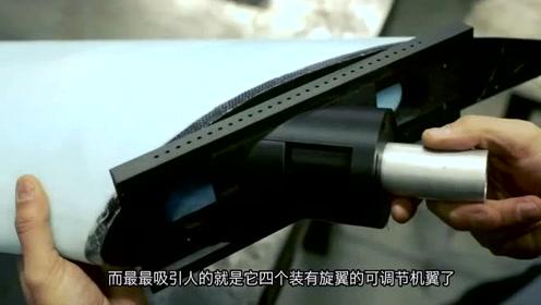 老外打造的炫酷飞行器,没有厚重外壳能垂直起降,让科幻走进现实