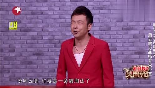 脱口秀:周云鹏:我就是玩来了,我就没想走到最后,跟女嘉宾牵手