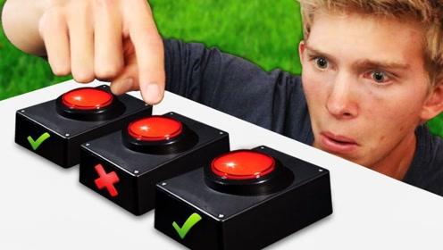 挑战未知游戏!三个按钮摁错就要被惩罚,选错可是要后悔坏了