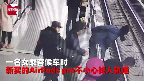 """女子AirPods pro掉进地铁轨道,竟被完好无损""""抢救""""回来"""
