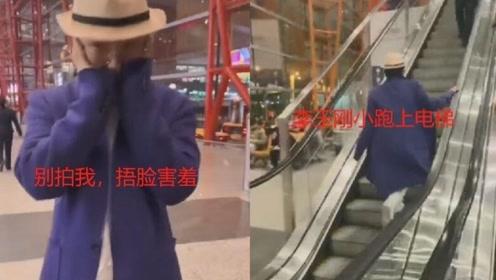 李玉刚机场遭粉丝追拍害羞捂脸 一路小跑飞奔上电梯