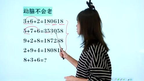 这道题很考验眼力,左边和右边的数字之间有规律,你能答吗?
