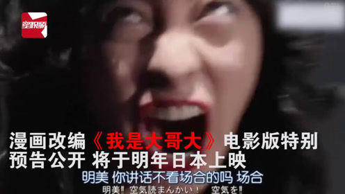 爆笑日剧《我是大哥大》电影版来了,画面太鬼畜曾吓哭小朋友!