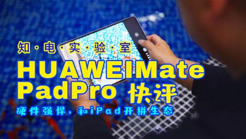 HUAWEI MatePad Pro快评:硬件强悍,和iPad开拼生态