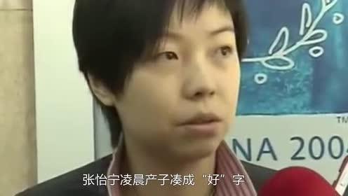 37岁张怡宁二胎产子!嫁给57岁富商老公!儿女双全人生赢家!