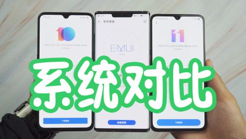 听说MIUI11杀后台严重?对比EMUI10和MIUI10:心里有底了