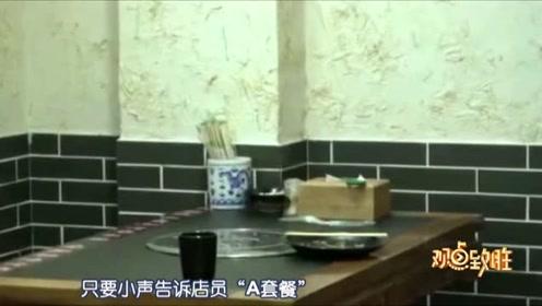 """暗号""""A套餐"""":这家烧烤店推出""""神秘套餐"""" 吃过的都说""""暖"""""""