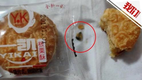 男子称板栗饼内吃出螺丝硌坏牙齿 厂家回复说再打电话就报警