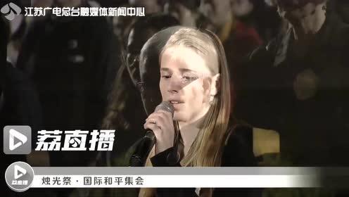 国家公祭日烛光祭 梅根·布莱迪演唱《感同身受》