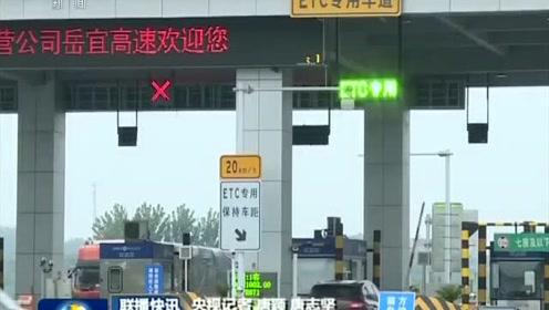 今年年底前基本实现取消高速公路省界收费站