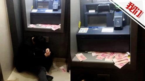 上海一醉汉存钱中途睡着 百元大钞撒了一地