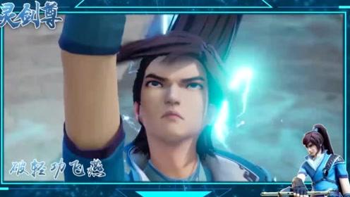 灵剑尊:楚行云意外触发凤凰血精,获得火免和快速疗伤能力!