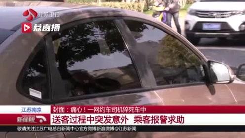 南京56岁网约车司机猝死车内 乘客报警求助都没能挽回