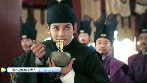 《殿下大人》二王子爆笑真香警告!林铮铮:我为泡面代言