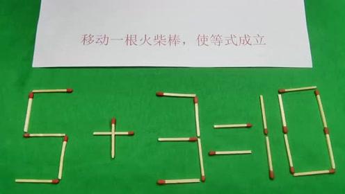 小学趣味题:怎么让5+3=10成立呢,看看学霸老师的解答