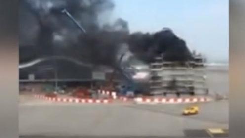 实拍!香港机场工地发生火灾 黑烟席卷半空 港警消防火速到场