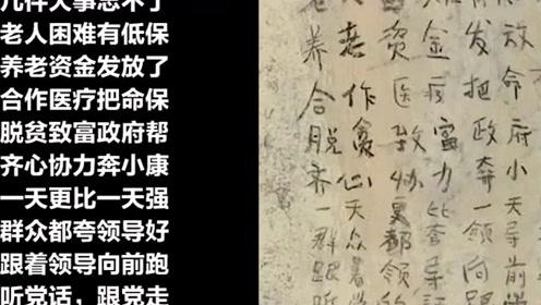 卫辉七旬老农编顺口溜感党恩,写满自家的墙