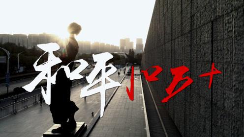 """留言数据带你读懂 侵华日军南京大屠杀遇难同胞纪念馆里的 """"和平十万+"""""""