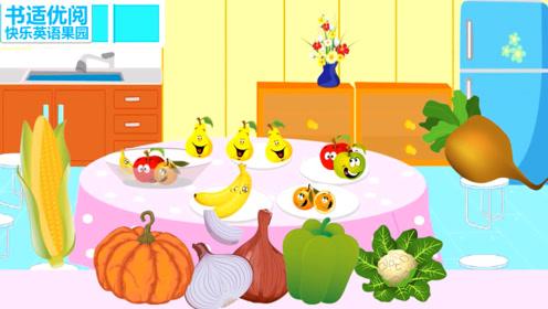 快乐英语:水果蔬菜美味佳肴英语单词学习第二课