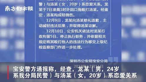 """深圳警方通报称""""楼道家暴""""打人男子系分局民警,已被行拘5日"""
