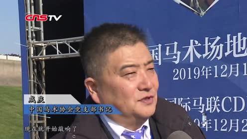 """2019年国际马联CDI盛装舞步邀请赛首次""""落户""""上海"""