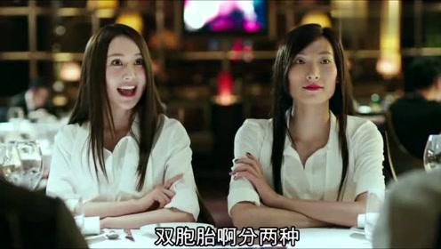 从这部电影才知道原来双胞胎真的是分两种,这兄弟俩都不敢相信啊!