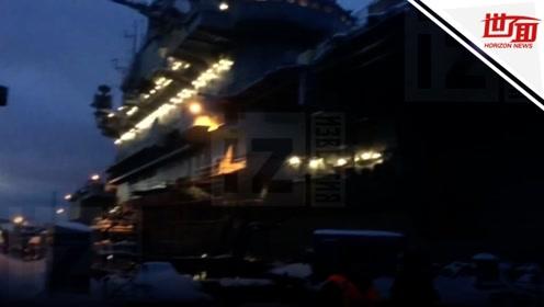 俄罗斯唯一航母修理时燃起大火 6人受伤2人失踪