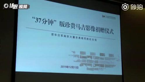 """马吉影像""""一寸盘""""正式捐赠给侵华日军南京大屠杀遇难同胞纪念馆"""