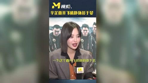 辛芷蕾曝《紧急救援》幕后真·自己开飞机,吓坏彭于晏和王彦霖!