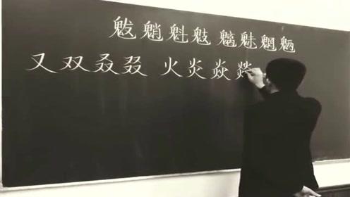语文老师又来秀知识了,这次教大家认识生僻字,真是写得一手好字!