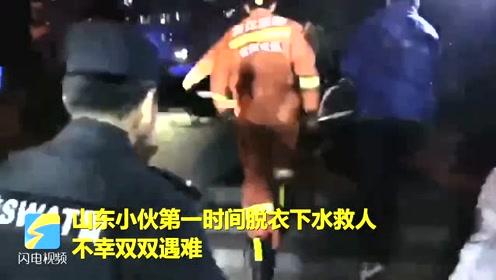痛心!菏泽90后小伙为救杭州轻生姑娘英勇跳水 双双遇难