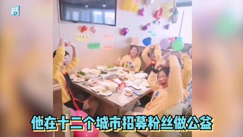李易峰请粉丝吃火锅,十二座城市同时开餐,超宠小蜜蜂