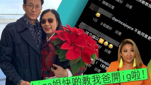 汪明荃晒与郑少秋合照 郑欣宜催老爸开账号遭拒