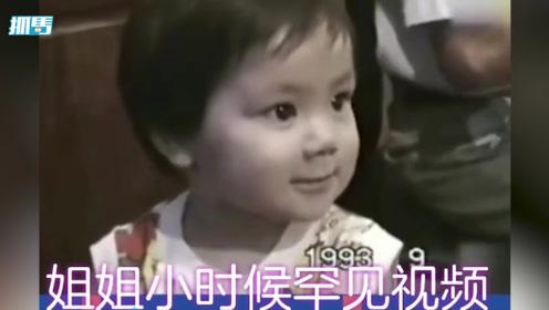 邓紫棋小时候珍藏视频曝光!婴儿肥肉嘟嘟,大眼金鱼嘴超可爱