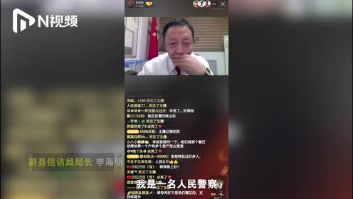 蔚县怒斥开发商局长网络直播讲信访:拉进与老百姓距离