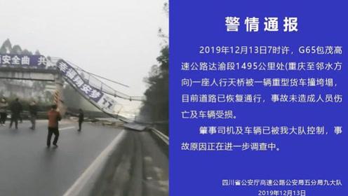 四川一高速人行天桥被一货车撞塌,肇事司机已被控制,最新通报来了