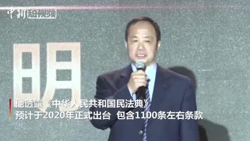 王利明:《民法典》预计于2020年正式出台